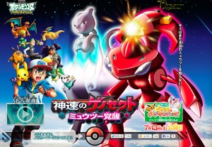 poster-originali-genesect-mewtwo