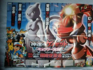 poster-originali-genesect-mewtwo_pokemontimes-it