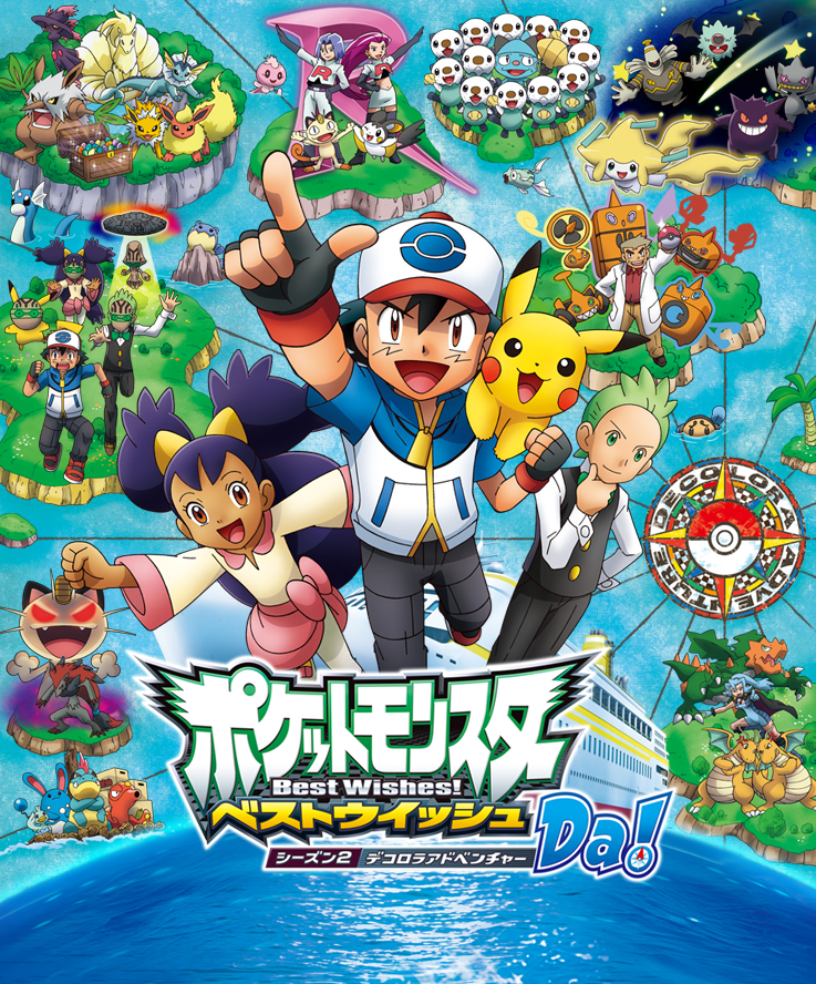 Best_Wishes_Season_2_Decolora_Adventure_poster_pokemontimes-it