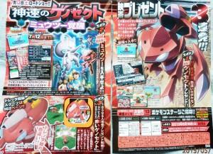 CoroCoro_giugno_2013_3_pokemontimes-it