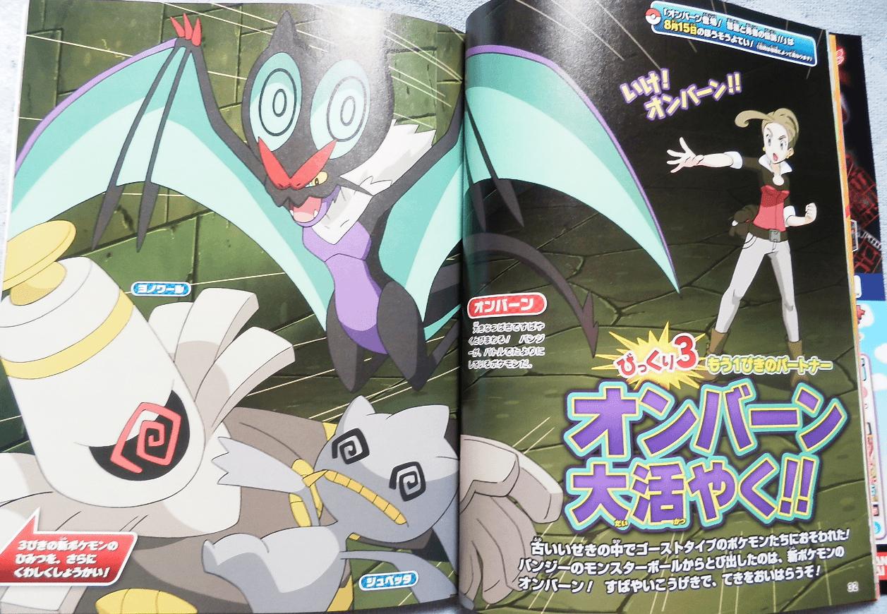 bw2_da_pokemonfan31_p31-32_pokemontimes-it