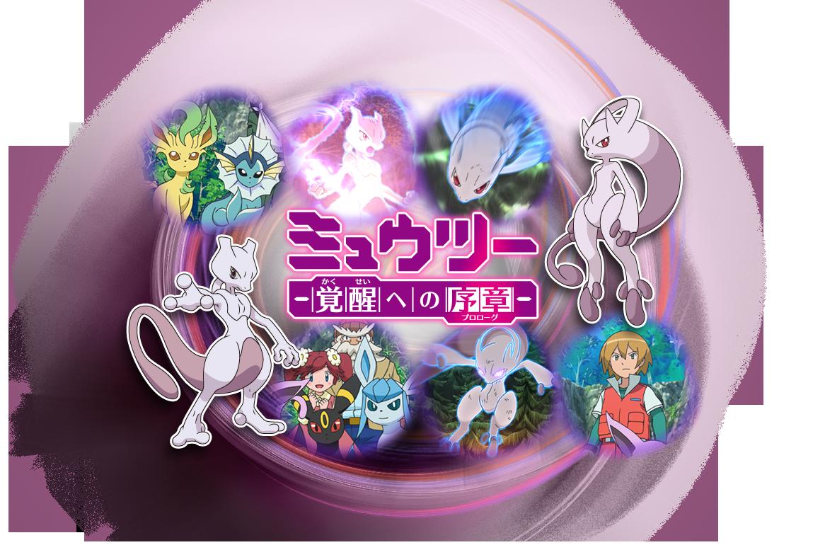 logo_mewtwo_prologo_del_risveglio_pokemontimes-it