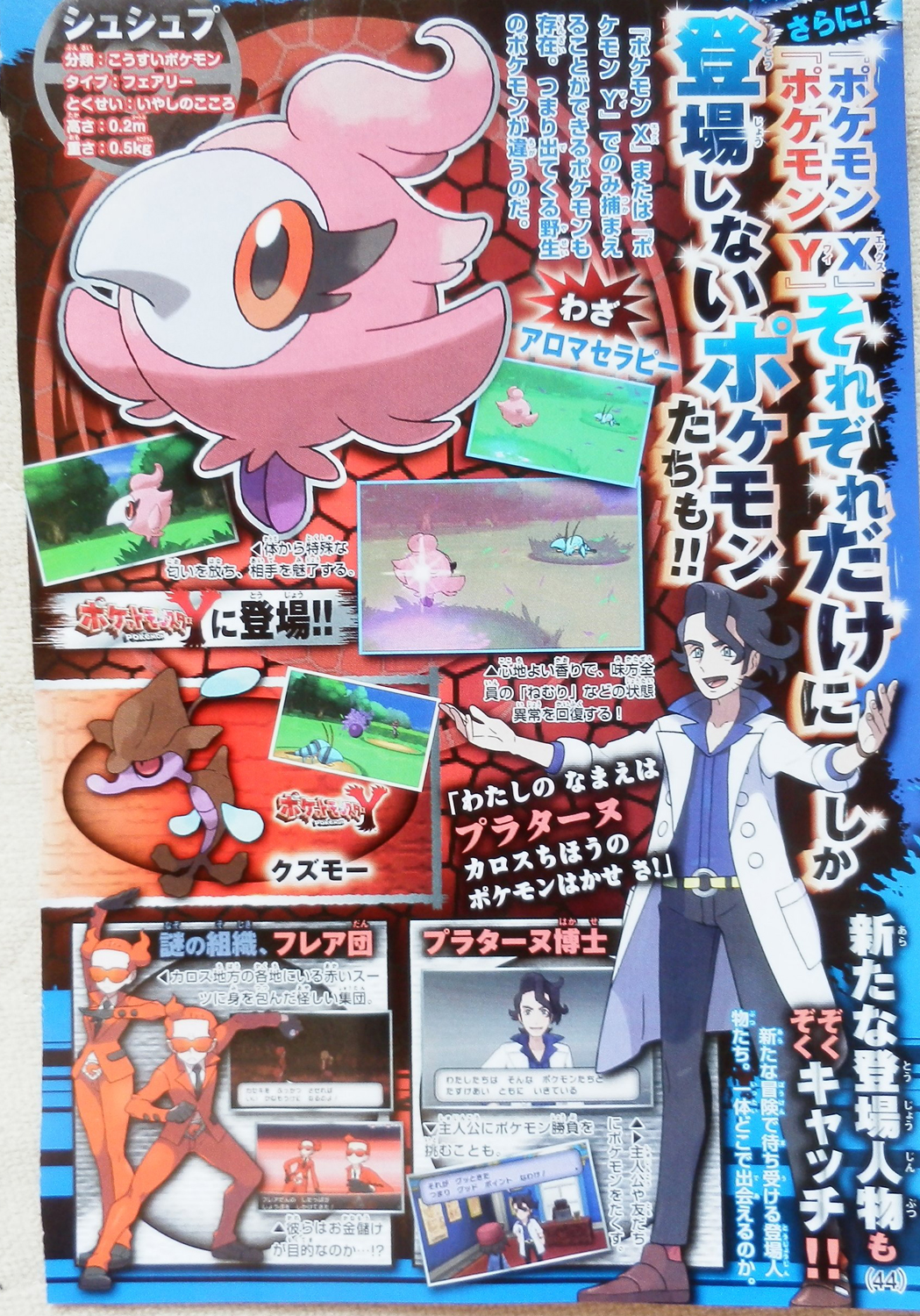 corocoro_shushupu_professore_team_pokemontimes-it