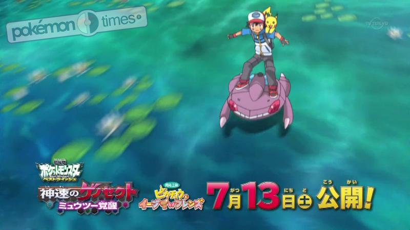 trailer_finali_genesect_extrarapido_ed_il_risveglio_di_mewtwo_pokemontimes-it
