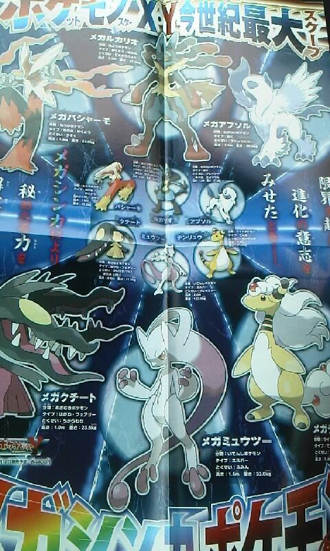 corocoro-mega-evoluzioni_Pokemon_X-e-Y_pokemontimes-it