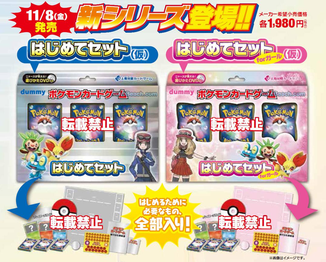 pokemon_xy_set_introduttivo_pokemontimes-it