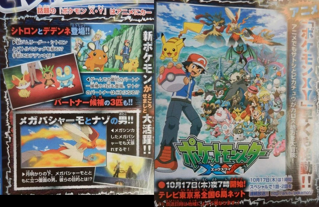 animeXY_corocoro_pokemontimes-it
