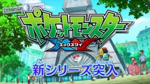 pokemon_XY_anime_screen01