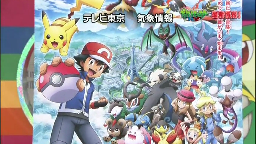 pokemon_smash_animeXY_poster_zoom_pokemontimes-it_pokemontimes-it
