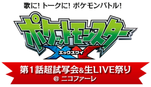 anime_Pokemon_XY001_special_broadcast_pokemontimes-it