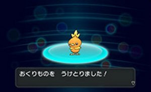 download_torchic_pokemontimes-it
