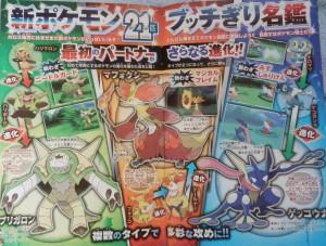 evoluzioni_finali_starters_corocoro_pokemontimes-it