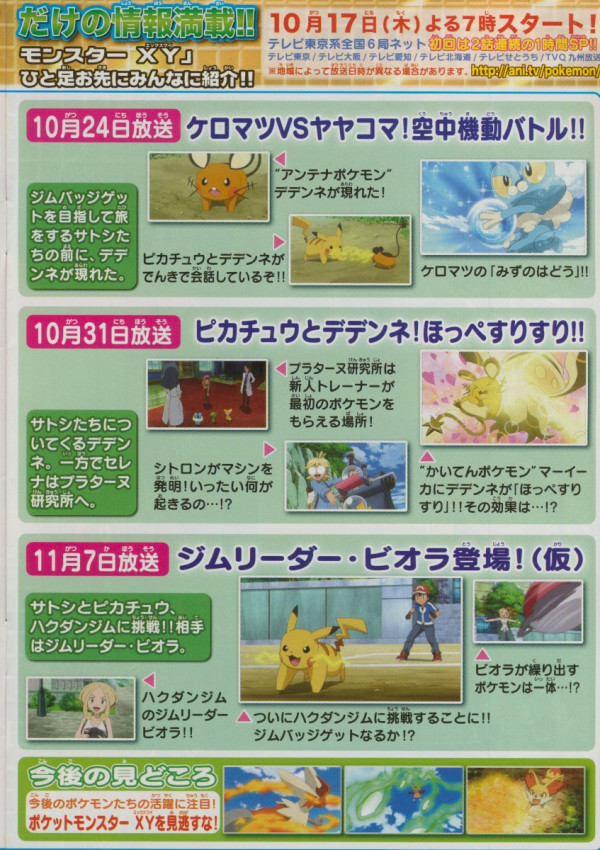 magazine_episodi_pokemonXY_pokemontimes-it