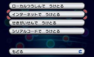 menu_donosegreto_XY_pokemontimes-it