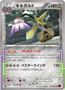 Aegislash_collezioneY_carte_Pokemon_XY_corocoro_pokemontimes-it