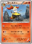 Braixen_collezioneX_carte_Pokemon_XY_corocoro_pokemontimes-it