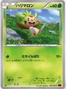 Chespin_collezioneY_carte_Pokemon_XY_corocoro_pokemontimes-it
