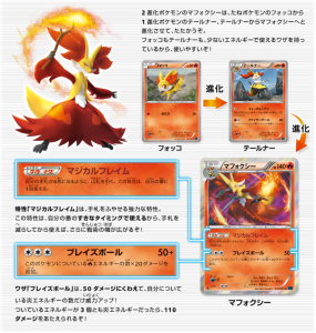 Delphox_presentazione_carte_Pokemon_XY_eng_pokemontimes-it