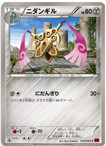 Doublade_collezioneY_carte_Pokemon_XY_corocoro_pokemontimes-it