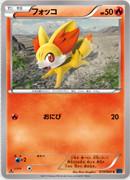Fennekin_collezioneX_carte_Pokemon_XY_corocoro_pokemontimes-it