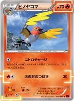 Fletchinder_collezioneY_carte_Pokemon_XY_corocoro_pokemontimes-it