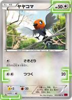 Fletchling_collezioneY_carte_Pokemon_XY_corocoro_pokemontimes-it