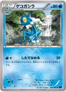 Frogadier_collezioneX_carte_Pokemon_XY_corocoro_pokemontimes-it