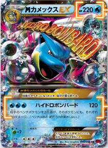 MegaBlastoiseEX_collezioneY_carte_Pokemon_XY_corocoro_pokemontimes-it