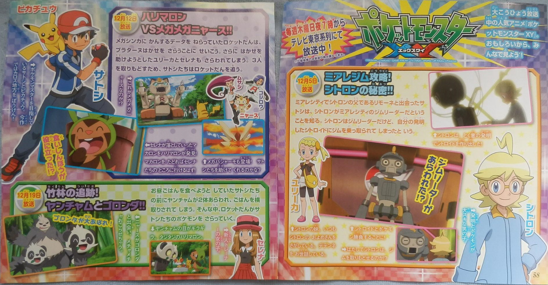 anteprime_anime_Pokemon_XY009_XY010_XY011_pokemontimes-it