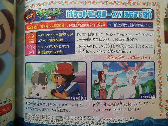 anteprime_episodi_Pokemon_XY_sylveon_swewpa_pokemontimes-it