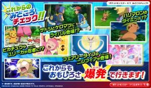 anticipazioni_anime_Pokemon_XY_2014_banner_pokemontimes-it