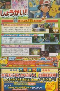 anticipazioni_anime_Pokemon_XY_2014_magazine_mcdonalds_pokemontimes-it