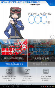 app_guida_Pokemon_X-e-Y_iOS_android_menu_pokemontimes-it