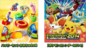 calendario_giochi_mcdonalds_XY_pokemontimes-it