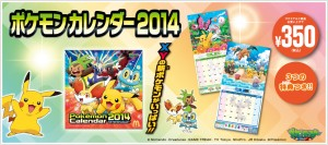 calendario_pokemon_mcdonalds_XY_pokemontimes-it