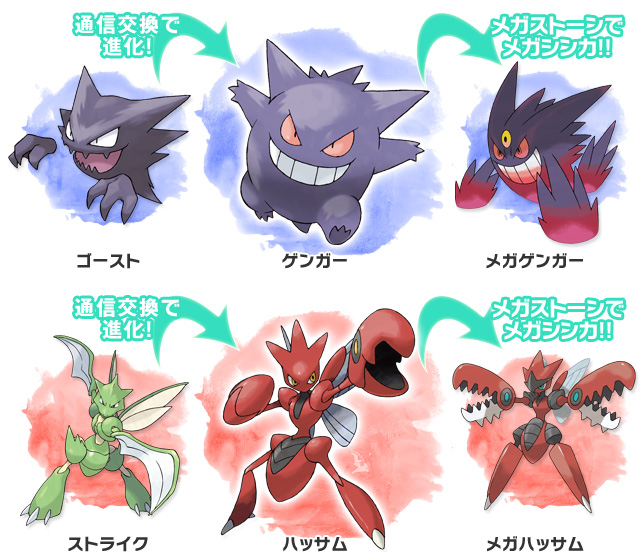 evento_scambio_Scyther_Haunter_pokemontimes-it