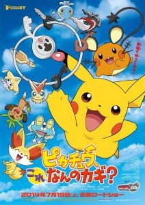 locandina_pikachu_che_tipo_di_chiave_e_questa_corto17_pokemontimes-it