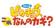 logo_pikachu_che_tipo_di_chiave_e_questa_cortometraggio_pokemontimes-it