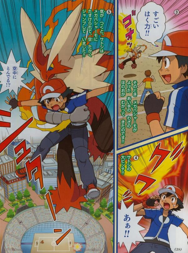 pokemon_XY_vignetta_torneo_megapokemon_ash_megablaziken_charizard_pokemontimes
