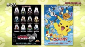 pokemon_get-tv_locandine_film_corto_17_pokemontimes-it