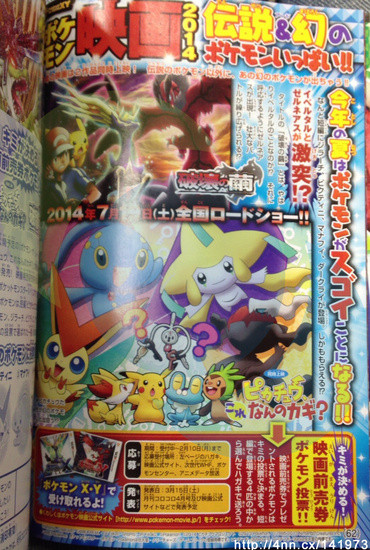 corocoro_cortometraggio17_pikachu_klefki_darkrai_manaphy_victini_jirachi_pokemontimes-it