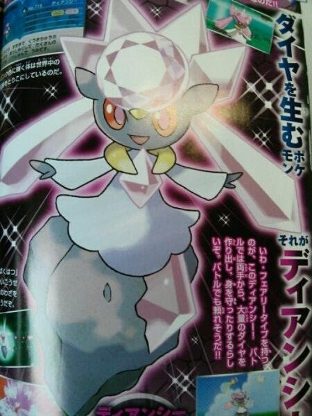 corocoro_diancie_pokemontimes-it
