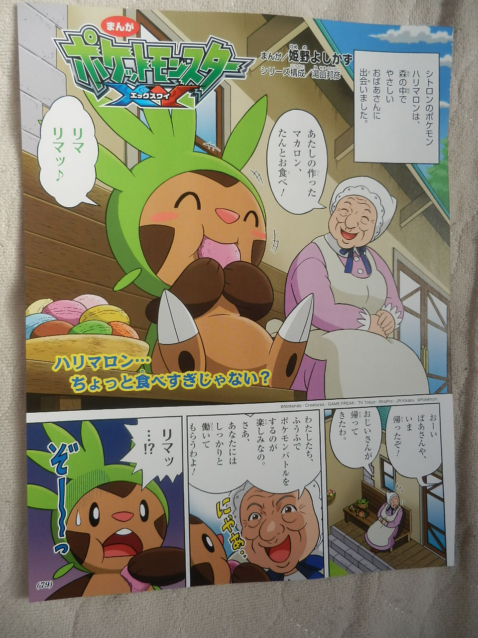 manga_xy015_chespin_vs_delphox_01_pokemontimes-it