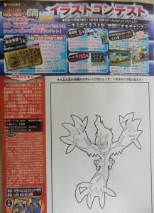 corocoro_concorso_film17_pokemontimes-it