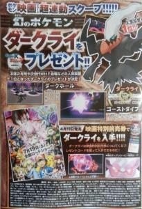 corocoro_distribuzione_darkrai_pokemontimes-it
