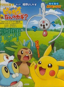 cortometraggio_pikachu_che_tipo_di_chiave_è_questa_pokemontimes-it