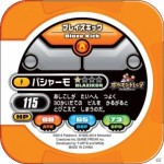 gettone_MegaBlaziken_retro_Pokemon_Tretta_pokemontimes-it