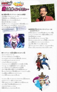 intervista_il_bozzolo_della_distruzione_e_diancie_pokemontimes-it