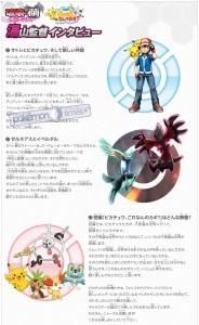 intervista_yuyama_il_bozzolo_della_distruzione_e_diancie_pokemontimes-it