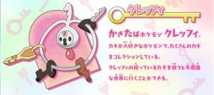 klefki_cortometraggio_pikachu_che_chiave_è_questa_pokemontimes-it